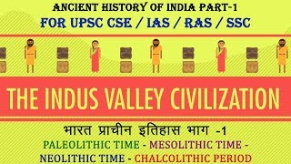 Ancient History of India World History #1 PALEOLITHIC=MESOLITHIC=NEOLITHIC=CHALCOLITHIC PERIOD