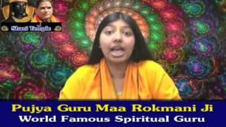 Secret Husband / Boyfriend Vashikaran Mantra by Pujya Guru Maa Rokmani Ji