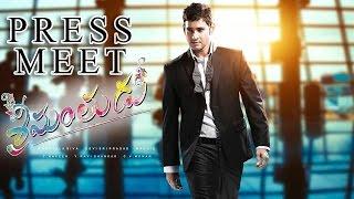 Srimanthudu - Press Meet | Mahesh Babu, Shruti Haasan | New Telugu Movies 2015