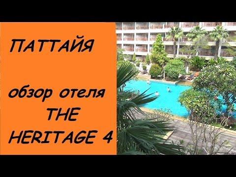 ТАЙЛАНД. Обзор THE HERITAGE PATTAYA BEACH RESORT 4* |  Паттайя отель Херитаж 4*