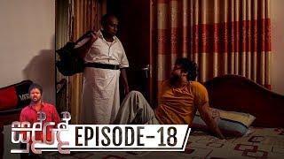 Sudde | Episode 18 - (2019-10-30) | ITN Thumbnail