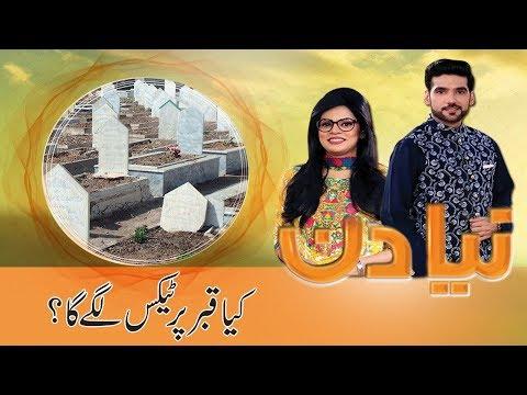 Kia Qabar Per