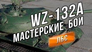 ЛУЧШИЕ БОИ #3 - WZ-132A Офигенный!