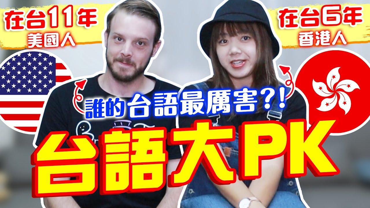 來台灣這麼多年!台語到底會多少?!香港人會輸給美國人嗎???@Brian2Taiwan  @彼德蓋瑞 【搞怪日記】|狄達出品