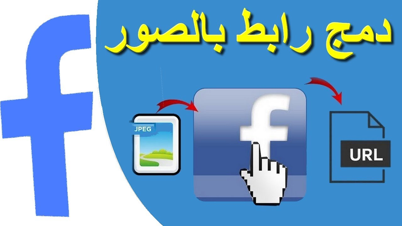 طريقة وضع رابط داخل صورة على فيس بوك عند النقر عليه يتم تحويلك الى رابط اخر