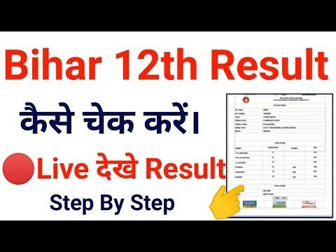 Bihar Board 12th Result 2020 | Bihar 12th Result Kaise Dekhe | BSEB Result 2020