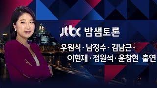 밤샘토론 95회 - 최저임금 인상 논란, 상생의 길은 …
