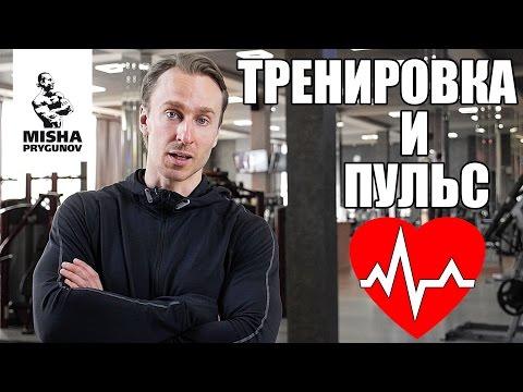 Тренировка с контролем пульса! Михаил Прыгунов