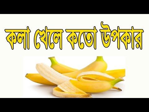 কলা খেলে কত উপকার - benefit of banana - Bangla health tisp