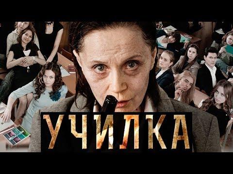 Учитељица (2015) - Руски филм са преводом