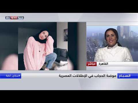 موضة الحجاب في الإطلالات العصرية  - 12:54-2019 / 2 / 10