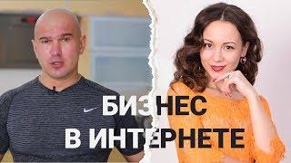 Как начать бизнес в интернете. Алексей Земсков и бизнес в интернете