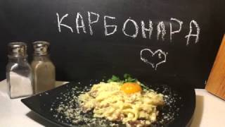 Как приготовить пасту карбонару? Очень простой, но вкусный рецепт!