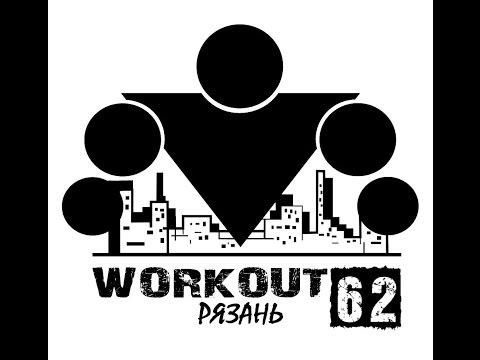 Репортаж о воркауте телеканала Эхо. Рязань. Workout62