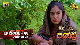 Maha Viru Pandu | Episode 46 | 2020-08-24 Thumbnail
