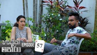 Haratha Hera | Episode 57 - (2020-02-09) | ITN Thumbnail