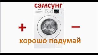 видео Преимущества и недостатки стиральных машин Ariston