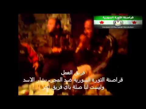 من جهاز ضابط   فريق قراصنة الثورة السورية جزأ6