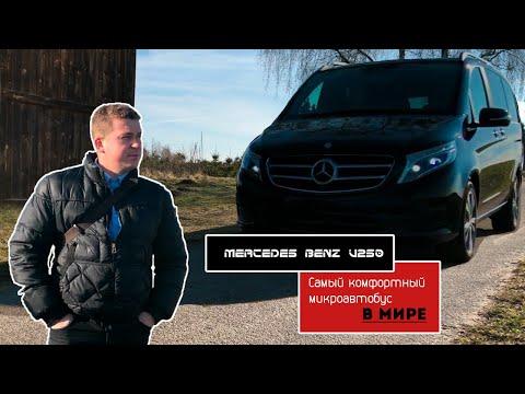 W447 МОНСТР V-250 полный фарш Mercedes-Benz
