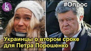 'Советую застрелиться'. Украинцы о выдвижении Порошенко в президенты