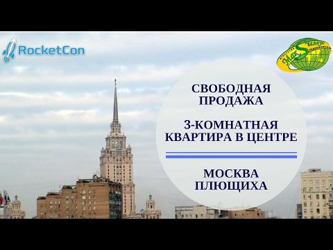 Купить квартиру в Москве   Переезд в Москву   Квартира в Хамовниках