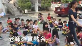 104國家防災日基督教大衛王幼兒園地震演練