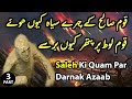 Qasas ul Ambiya Series - Story of Prophet Salih (pbuh) Part 3 - Hazrat Saleh as in urdu/ Hindi