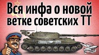 Вся инфа о новой ветке советских ТТ - Объект 705A, Объект 705, ИС-М (ИС-2Ш)