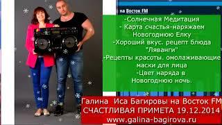 Галина и Иса Багировы на ВОСТОК FM Счастливая примета  Медитация  Карта счастья