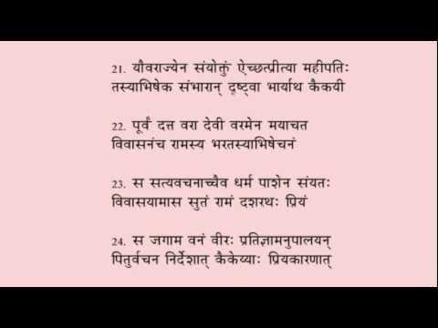 Shatashloki Ramayana with Sanskrit/Hindi script tutorial chanting lesson