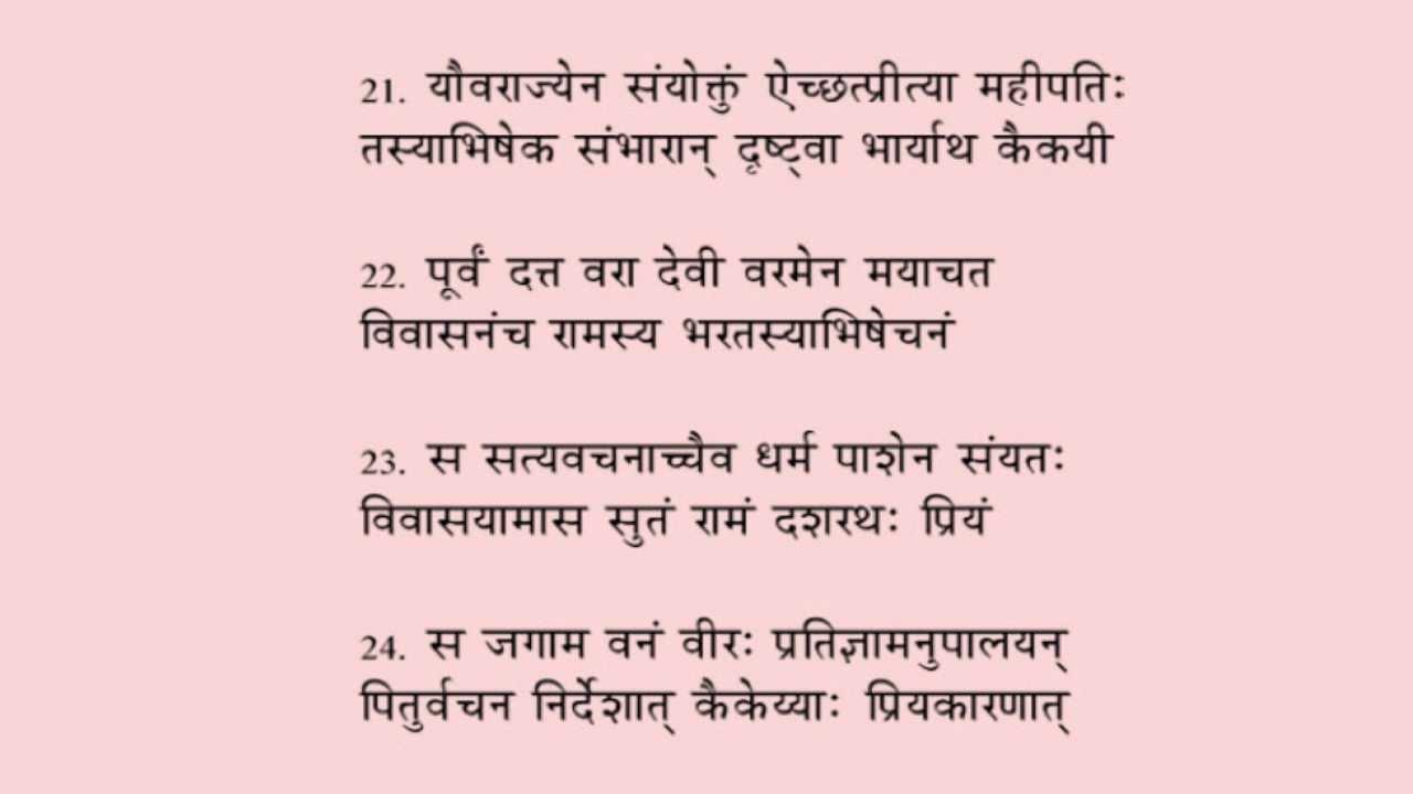 ramayana script Shrimad valmiki ramayan - sanskrit text with hindi translation- dp sharma 10 volumes visit for more sanskrit ebooks.