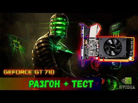 ОБЗОР САМОЙ ДЕШЕВОЙ ИГРОВОЙ ВИДЕОКАРТЫ-NVidia GeForce GT 710 (Разгон + Тесты в играх)