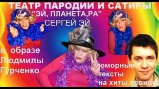 """""""СИрёШка Эй - Избранное"""" 1 серия """"Людмила Гурченко"""""""