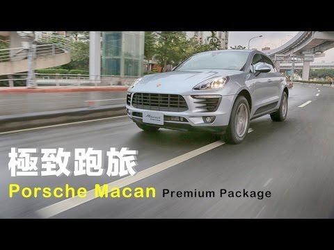 【Andy老爹試駕】極致跑旅 Porsche Macan Premium Package
