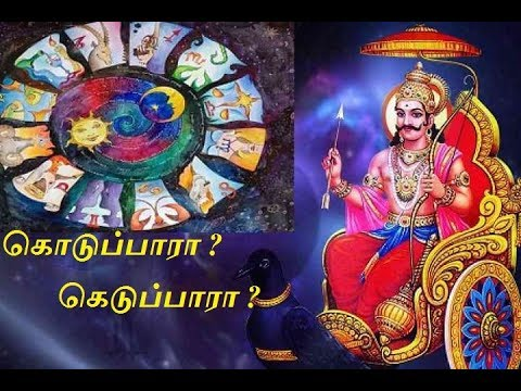 astrology match making free in tamil