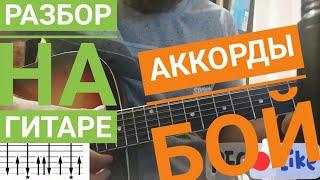 Как играть:Далеко журавли улетели аккорды бой на гитаре разбор песни