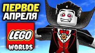LEGO Worlds Прохождение - МИР ФЕРМЕРОВ