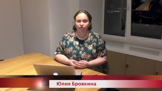 Демо-урок Юлии Бровкиной: Сила лидера