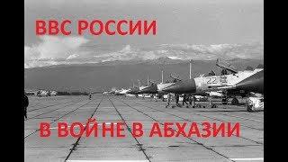 ВВС России в войне в Абхазии 1992-1993