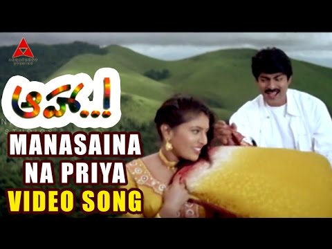 Aaha Movie || Manasaina Na Priya Video Song || Jagapati Babu,Sanghavi