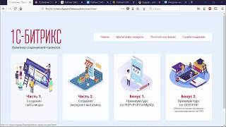 1С-Битрикс (bitrix). Практика создания веб-проектов. (Андрей Кудлай - Webformyself)