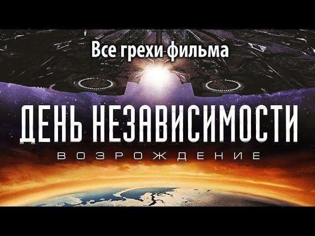 """Все грехи фильма """"День независимости: Возрождение"""""""