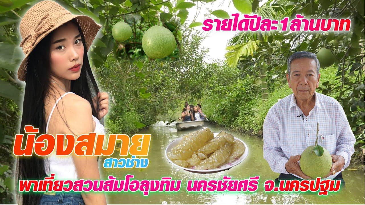 น้องสมายสาวช่าง พาเที่ยวสวนส้มโอลุงทิมนครชัยศรี  จังหวัดนครปฐม 4K