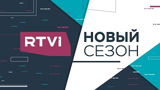 Новый сезон на RTVI