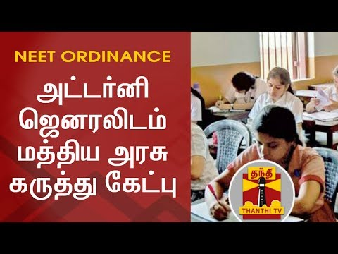 BREAKING | TN's NEET Ordinance - Centre seeks Attorney General's opinion