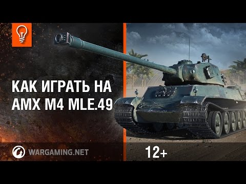 Как играть на AMX M4 mle.49? [World of Tanks]