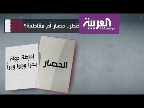 #قطر .. حصار أم مقاطعة؟  - نشر قبل 3 ساعة
