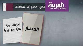 #قطر .. حصار أم مقاطعة؟