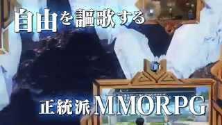 【トーラムオンライン】プロモーションムービー
