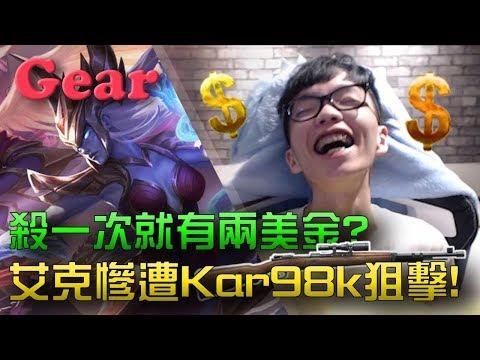 【Gear】半年前的花輪回來了嗎?星朵拉屌虐對面瘋狂賺2美金!